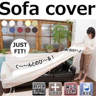新品◆ソファーカバー3人掛け肘付対応・伸縮ワッフル生地ブラウン茶系送料込み(ソファカバー)