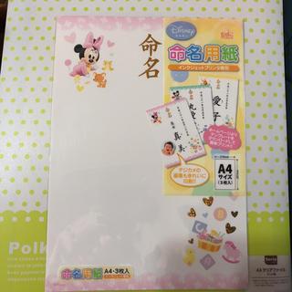 ディズニー(Disney)の新品 命名用紙 ディズニー おまけ付き(命名紙)