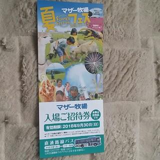 マザー牧場入場ご招待券(遊園地/テーマパーク)