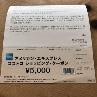 コストコ(コストコ)のMK様専用(ショッピング)