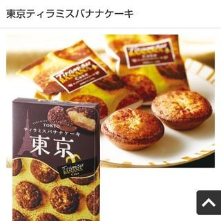 東京土産 東京ティラミスバナナケーキ 17個の通販|ラクマ