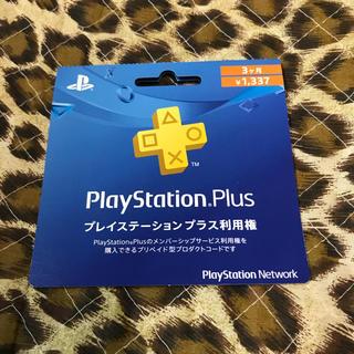 プレイステーション(PlayStation)のPlayStationPlus 3カ月(その他)