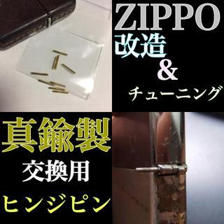 ジッポー(ZIPPO)のZIPPO 交換用ヒンジピン 真鍮製 10本セット(タバコグッズ)
