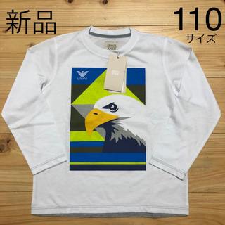 アルマーニ ジュニア(ARMANI JUNIOR)の新品 アルマーニジュニア  ロンT 120サイズ 110サイズ(Tシャツ/カットソー)
