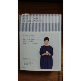 ミナペルホネン(mina perhonen)のしぃち様…チェック&ストライプ型紙本(型紙/パターン)