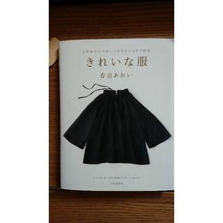 ミナペルホネン(mina perhonen)のきれいな服…型紙本(型紙/パターン)