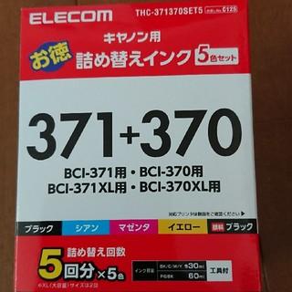 エレコム(ELECOM)の【新品】ELECOM キャノン用詰め替えインク(その他)