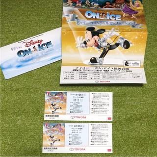 ディズニー(Disney)のディズニーオンアイス福岡8月25日ペア券(ミュージカル)