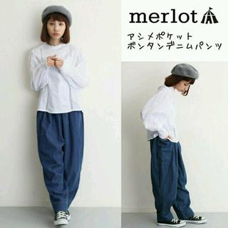 メルロー(merlot)のmerlo♥ボンタンデニムパンツ(カジュアルパンツ)