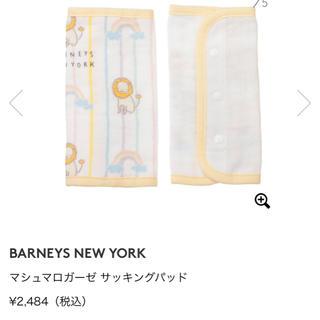 バーニーズニューヨーク(BARNEYS NEW YORK)のひな様専用(その他)