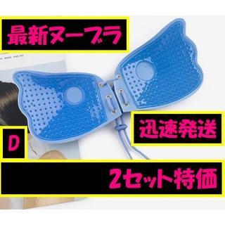 2セット特価☆新型 ヌーブラ ブルー Dカップ★サマー大セール★(ヌーブラ)