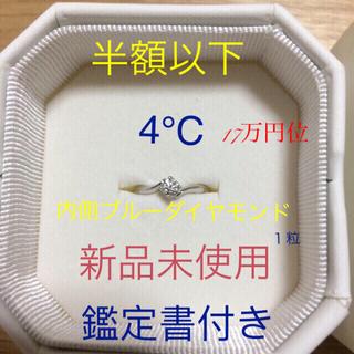 ヨンドシー(4℃)の半額以下 新品 ダイヤリング ヨンドシー  婚約指輪 エンゲージリング 4℃(リング(指輪))