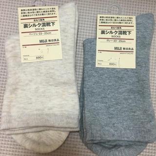 ムジルシリョウヒン(MUJI (無印良品))の無印 シルク混 靴23〜25cm 未使用(ソックス)