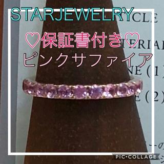 スタージュエリー(STAR JEWELRY)の☆保証書付き☆ スタージュエリー ピンクサファイア エタニティリング K10PG(リング(指輪))