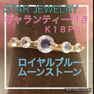 スタージュエリー(STAR JEWELRY)の☆保証書付き☆ K18PG スタージュエリー ロイヤルブルームーンストーンリング(リング(指輪))
