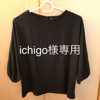 イッカ(ikka)のikka ブラック トップス 五分袖(カットソー(長袖/七分))