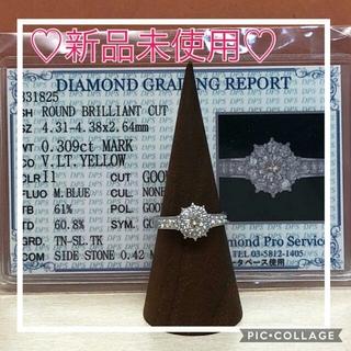 ♡大特価♡★新品★鑑定書付★✨綺麗なダイヤ計0.729ct✨大粒0.309ct✨(リング(指輪))