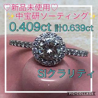 ♡大特価♡ ★新品★中宝研ソーティング★✨ダイヤ計0.639ct✨0.409ct(リング(指輪))