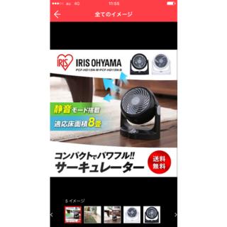 アイリスオーヤマ - アイリスオーヤマ8畳用サーキュレーター ホワイトorブラック