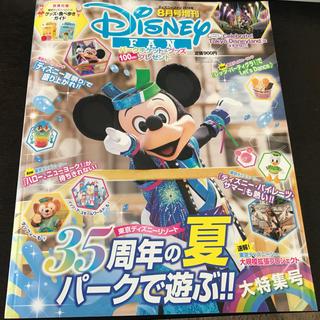 ディズニー(Disney)のディズニーファン8月号(その他)