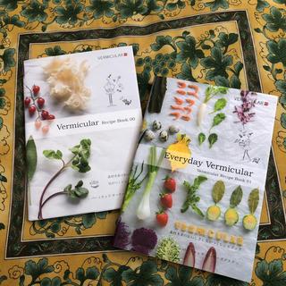 バーミキュラ(Vermicular)のバーミキュラ レシピブック 00 と01 2冊セット(調理道具/製菓道具)