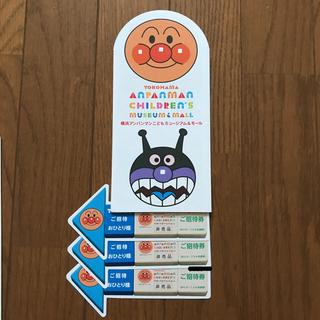 アンパンマン(アンパンマン)のアンパンマンミュージアム チケット 横浜 3枚(遊園地/テーマパーク)