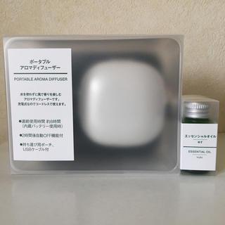 MUJI (無印良品) - 無印 ポータブルアロマディフューザーセット