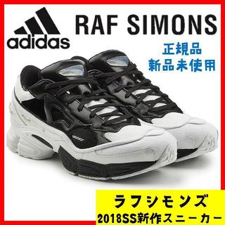 ラフシモンズ(RAF SIMONS)の新品未使用◆ラフシモンズ アディダス Ozweegoスニーカー adidas(スニーカー)