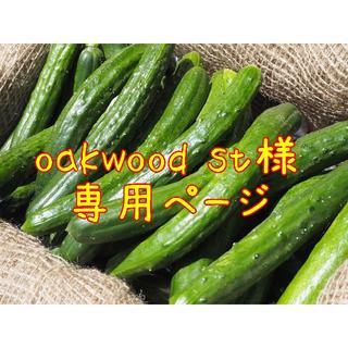 oakwood st様 専用ページ(野菜)