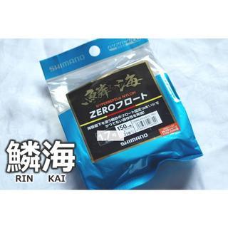 シマノ 磯 道糸 鱗海 ZEROフロート 2.0号 150m (526717)(釣り糸/ライン)