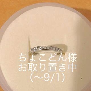 ティファニー(Tiffany & Co.)の(取置)ティファニー チャネルセッティング pt950 ハーフエタニティ リング(リング(指輪))