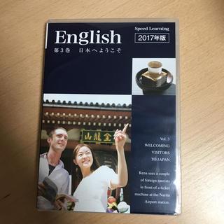 エスプリ(Esprit)のスピードラーニング 第3巻 日本へようこそ(CDブック)