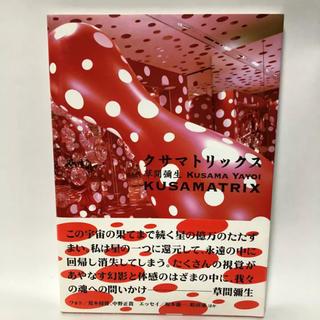 クサマトリックス/草間 弥生, 森美術館(アート/エンタメ)
