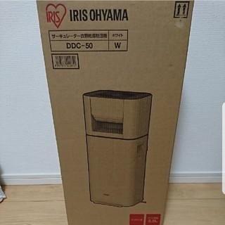アイリスオーヤマ(アイリスオーヤマ)のpug様専用(衣類乾燥機)