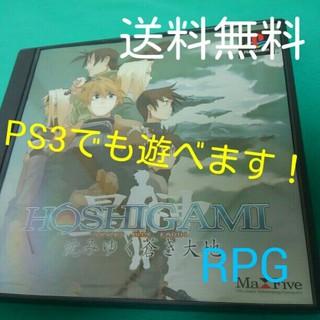 プレイステーション(PlayStation)のPSソフト HOSHIGAMI 星神 RPG  ポイント消化(家庭用ゲームソフト)