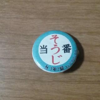 サンネンニクミ(sannnennikumi(3年2組))の缶バッジ 3年2組(バッジ/ピンバッジ)