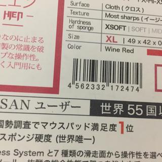 アルティザン(ARTISAN)のゲーミング マウスパッド ヒエン FX XL XSOFT(PC周辺機器)