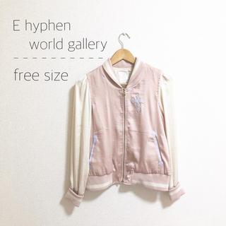 イーハイフンワールドギャラリーボンボン(E hyphen world gallery BonBon)のAMOちゃんコラボ スタジャン(スタジャン)