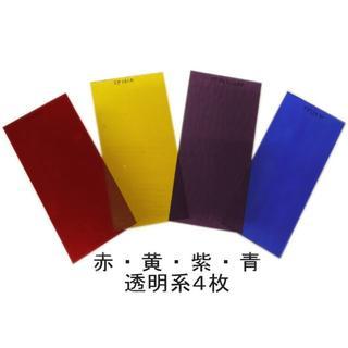 ステンドグラス制作用「透明系」板ガラス・お手頃4色パック(赤・黄・紫・青)(その他)