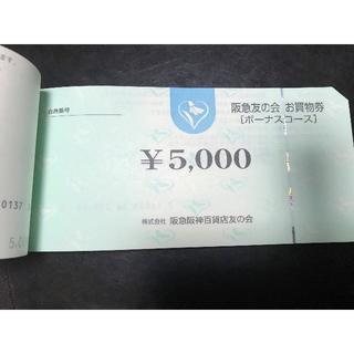 ハンシンヒャッカテン(阪神百貨店)の☆急友の会 ボーナス券 お買物券 7万円分☆(ショッピング)