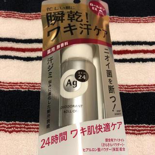 エージー(AG)のAgデオドラントロールオン(制汗/デオドラント剤)