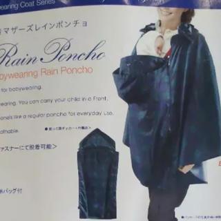 コンビ(combi)の抱っこ用ダッカー付き マザーズレインポンチョ アースラボ レインコート 雨具(レインコート)