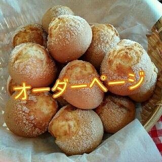 オーダーページ★手作りパン