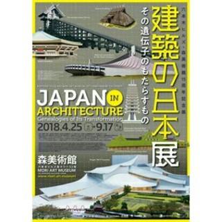 ■六本木ヒルズ■建築の日本展 カタログ 図録 日本 建築 森美術館 新品(参考書)