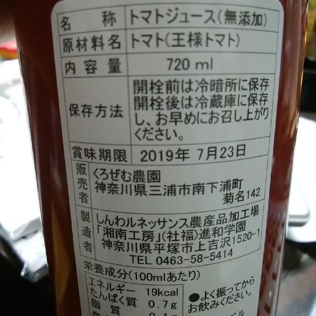 ぱたくり様専用 王様トマトジュース 720ml×6本 食品/飲料/酒の飲料(ソフトドリンク)の商品写真