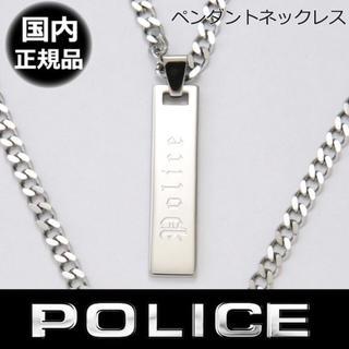 ポリス(POLICE)の【美品】POLICE ポリス VERTICAL ネックレス(ネックレス)