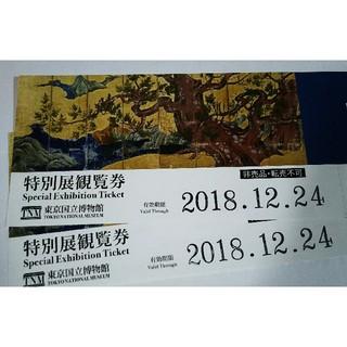 東京国立博物館 特別展観覧券ペア(美術館/博物館)