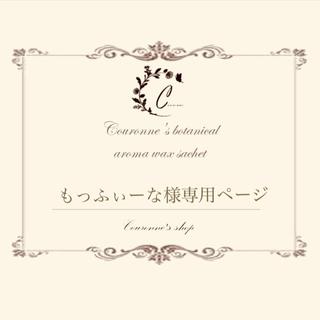 オレンジ⑩送料追加分【もっふぃーな様専用】(アロマ/キャンドル)