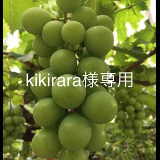 kikirara様専用◎シャインマスカット(フルーツ)