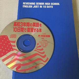 CD BOOK/高校3年間の英語を10日間で復習する本(語学/参考書)